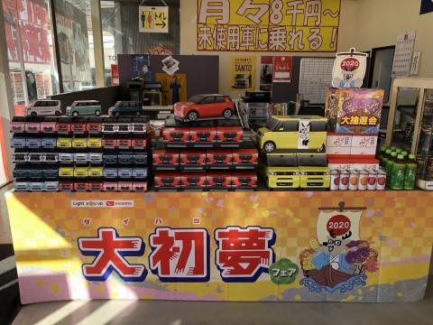【新春初売りフェアー開催中!】