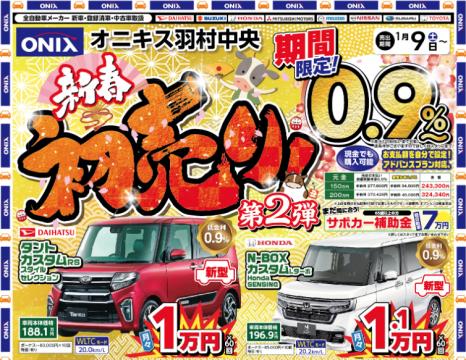 新春初売り第2弾 2021-01-09
