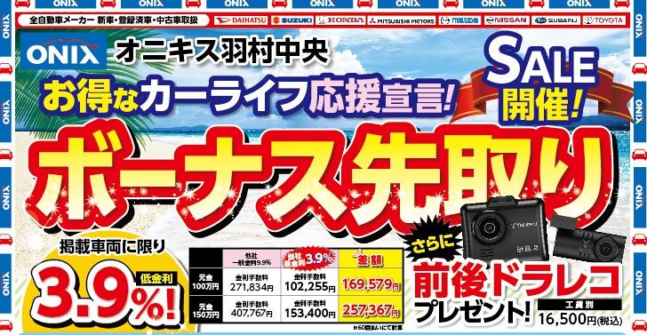 【7月限定!中古車特別金利3.9%!(車種限定)さらに!前後ドラレコサービス!】