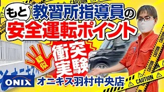 【初心者必見!元教習指導員の安全運転ポイント!!パート1】