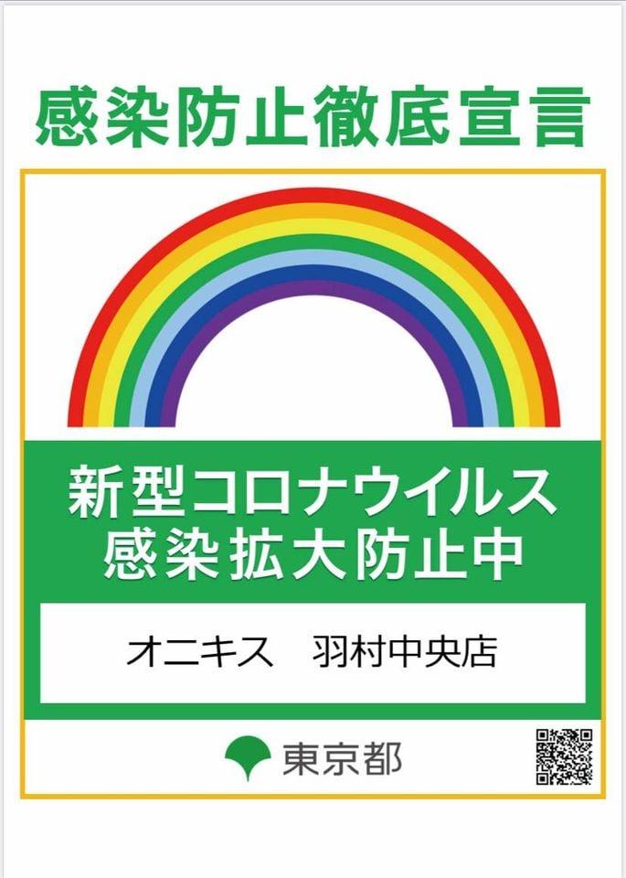 【新型コロナウイルス予防対策】