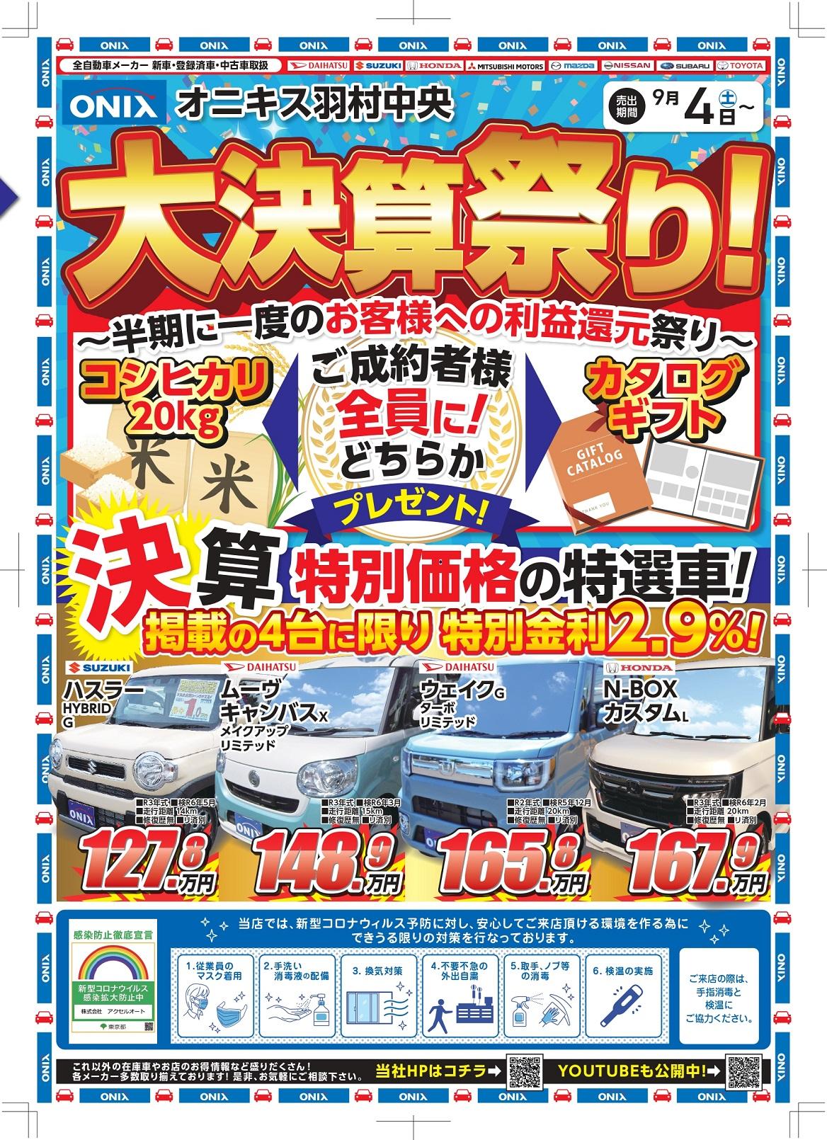 【9月は大決算祭!】