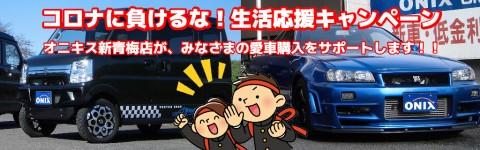 ◆コロナに負けるな!カーライフ応援キャンペーン!◆